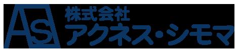 株式会社アクネス・シモマ